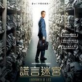 Movie, Im Labyrinth des Schweigens(德) / 謊言迷宮(台) / 缄默的迷宫(網) / Labyrinth Of Lies(英文), 電影海報