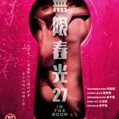 Movie, 無限春光27(港.新) / 情慾房(前) / In The Room(英文), 電影海報