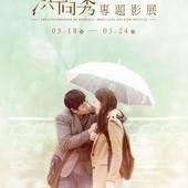 Film festival, 戀人絮語的浪漫作者 洪尚秀專題影展 / The Conversation of Romance:Hong Sang-soo Film Festival, 海報