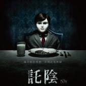 Movie, The Boy(美) / 託陰(台) / 灵偶契约(中), 電影海報