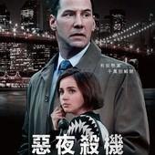 Movie, Exposed(美) / 惡夜殺機(台) / Daughter of God(前) / 曝光(網), 電影海報