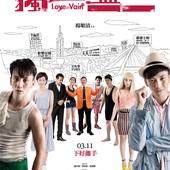 Movie, 獨一無二(台) / Love in Vain(英文) / 独一无二(網), 電影海報
