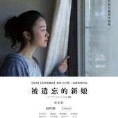 Movie, リップヴァンウィンクルの花嫁(日) / 被遺忘的新娘(台) / 夢の花嫁(港) / 瑞普·凡·温克尔的新娘(網), 電影海報