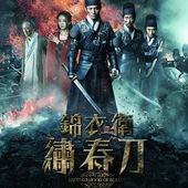 Movie, 绣春刀(中) / 錦衣衛-繡春刀(台) / 繡春刀(港) / 飞鱼服绣春刀(前) / Brotherhood of Blades(英文), 電影海報