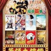 Film festival, 華語大排檔 2016