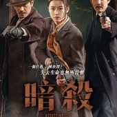 Movie, 암살(韓) / 暗殺(台) / 復國者聯盟(港) / Assassination(英文) / 暗杀(網), 電影海報