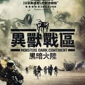 Movie, Monsters: Dark Continent(英) / 異獸戰區:黑暗大陸(台) / 怪兽:黑暗大陆(網), 電影海報