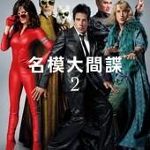 Movie, Zoolander 2(美) / 名模大間諜2(台) / 超级名模2(中) / 非常索凸務2(港), 電影海報