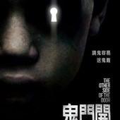 Movie, The Other Side of the Door(美.印度) / 鬼門開(台) / 亡界之门(網), 電影海報