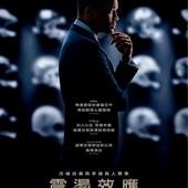 Movie, Concussion(英.美.澳) / 震盪效應(台) / 震荡效应(中) / 震盪真相(港), 電影海報