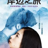 Movie, 岸辺の旅(日.法) / 岸邊之旅(台) / 岸边之旅(網) / Journey To The Shore(英文), 電影海報