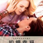 Movie, Freeheld(美) / 扣押幸福(台) / 愛是最大權利(港) / 被拒人生(網), 電影海報