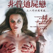 Movie, Nina Forever(美) / 非普通屍戀(台) / 永远的妮娜(網), 電影海報