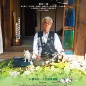 Movie, 先生と迷い猫(日) / 老師與流浪貓(台) / Finding Calico(英文), 電影海報