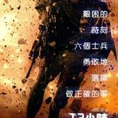 Movie, 13 Hours: The Secret Soldiers of Benghazi(美) / 13小時:班加西的秘密士兵(台) / 危机13小时(中) / 13小時:班加西無名英雄(港), 電影海報