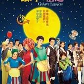 Movie, ギャラクシー街道(日) / 銀河街道(台) / Galaxy Turnpike(英文), 電影海報