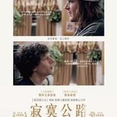 Movie, The End of the Tour(美) / 寂寞公路(台) / 旅行终点 / 大作家有嘢講(港), 電影海報
