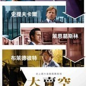 Movie, The Big Short(美) / 大賣空(台) / 大空头(中) / 沽注一擲(港), 電影海報