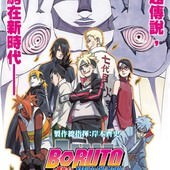 Movie, BORUTO -NARUTO THE MOVIE-(日) / 火影忍者:慕留人(台) / 火影忍者:博人传, 電影海報