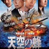 Movie, 天空の蜂(日) / 天空之蜂(台) / The Big Bee(英文), 電影海報