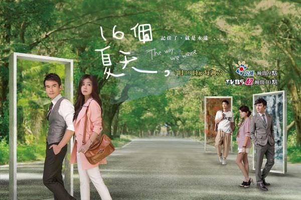 TV series, 16個夏天 / The Way We Were, 海報封面