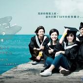 TV series, 16個夏天 / The Way We Were, 影集海報
