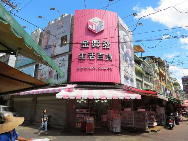 金興發生活百貨, 台北市, 大安區, 臨江街