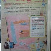 台北捷運, 車站專屬紀念章戳, 集章冊