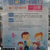 台北捷運, 假日親子同遊一日票