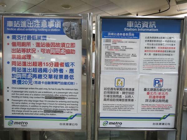 台北捷運, 車站進出注意事項