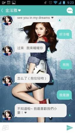 App, Mydol (KPOP STAR 解鎖屏幕), 基本功能介紹