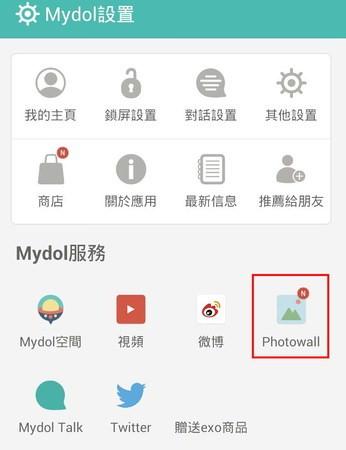 App, Mydol (KPOP STAR 解鎖屏幕), 圖片牆