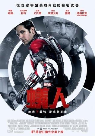Movie, Ant-Man / 蟻人 / 蚁人 / 蟻俠, 電影海報
