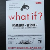 Book, What If?:Serious Scientific Answers to Absurd Hypothetical Questions / 如果這樣,會怎樣?:胡思亂想的搞怪趣問 正經認真的科學妙答, 書籍