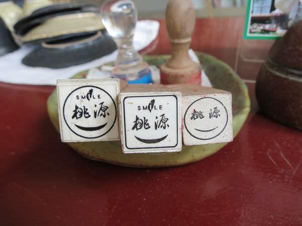 亞力民宿, 微笑商店