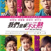 Movie, 我們全家不太熟 / We Are Family, 電影海報