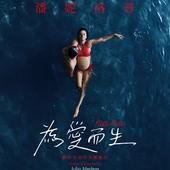Movie, Ma ma / 為愛而生, 電影海報