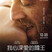 Movie, Mon roi / 我心深愛的國王 / 我的国王 / My King, 電影海報