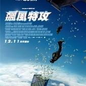 Movie, Point Break / 飆風特攻 / 极盗者 / 極限追捕, 電影海報