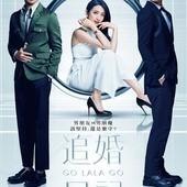 Movie, 杜拉拉追婚记 / 追婚日記 / Go Lala Go, 電影海報