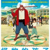 Movie, バケモノの子 / 怪物的孩子 / The Boy and The Beast / 怪物之子, 電影海報