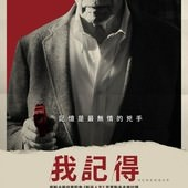Movie, Remember / 我記得 / 记住, 電影海報