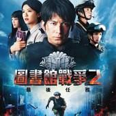 Movie, 図書館戦争 THE LAST MISSION / 圖書館戰爭2:最後任務 / Library Wars: The Last Mission, 電影海報