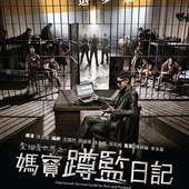 Movie, 壹獄壹世界:高登闊少踎監日記 / 媽寶蹲監日記 / 一狱一世界:高登阔少蹲监日记 / Imprisoned: Survival Guide for Rich and Prodigal, 電影海報