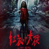 Movie, 紅衣小女孩 / The Tag-Along, 電影海報