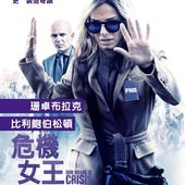 Movie, Our Brand Is Crisis / 危機女王 / 危机大逆袭, 電影海報