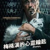 Movie, Manglehorn / 梅格漢的心靈鑰匙 / 曼戈霍恩, 電影海報