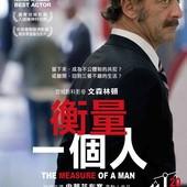 Movie, La loi du marché / 衡量一個人 / 市场法律 / The Measure of a Man, 電影海報