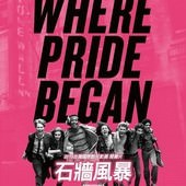 Movie, Stonewall / 石牆風暴 / 石墙, 電影海報