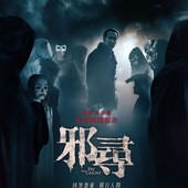 Movie, Pay The Ghost / 邪尋 / 鬼债 / 付給靈魂, 電影海報